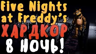 - FIVE NIGHTS AT FREDDY S ХАРДКОР ОТКРЫЛ 8 НОЧЬ ЖЕСТЬ КОНЕЦ ИГРЫ