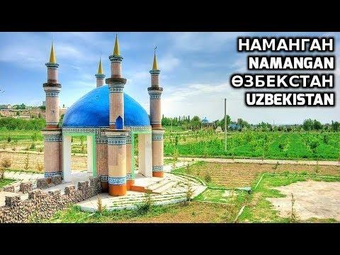 Welcome to Namangan Uzbekistan! Наманганузбекистан City Tour