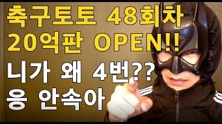 축구토토 승무패 48회차 1~7번 경기 선공유!!_배트…