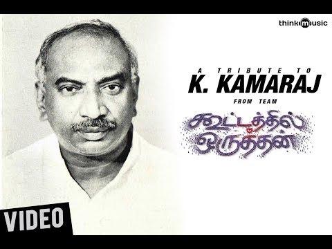 Kootathil Oruthan Team's Tribute to - K. Kamaraj