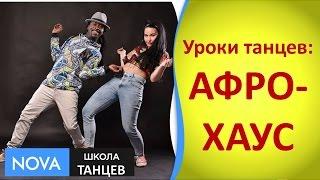 ➹ Уроки танцев - АФРО-ХАУС | Как научиться танцевать АФРО-ХАУС | Школа ТАНЦЕВ - #NOVA