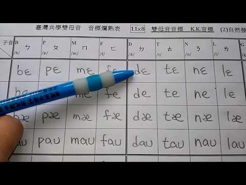 問老師雙母語音標 8*3發音 KK音標