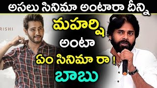 Pawan Kalyan Shocking Comments On Mahesh Maharshi Movie Pitki fun s