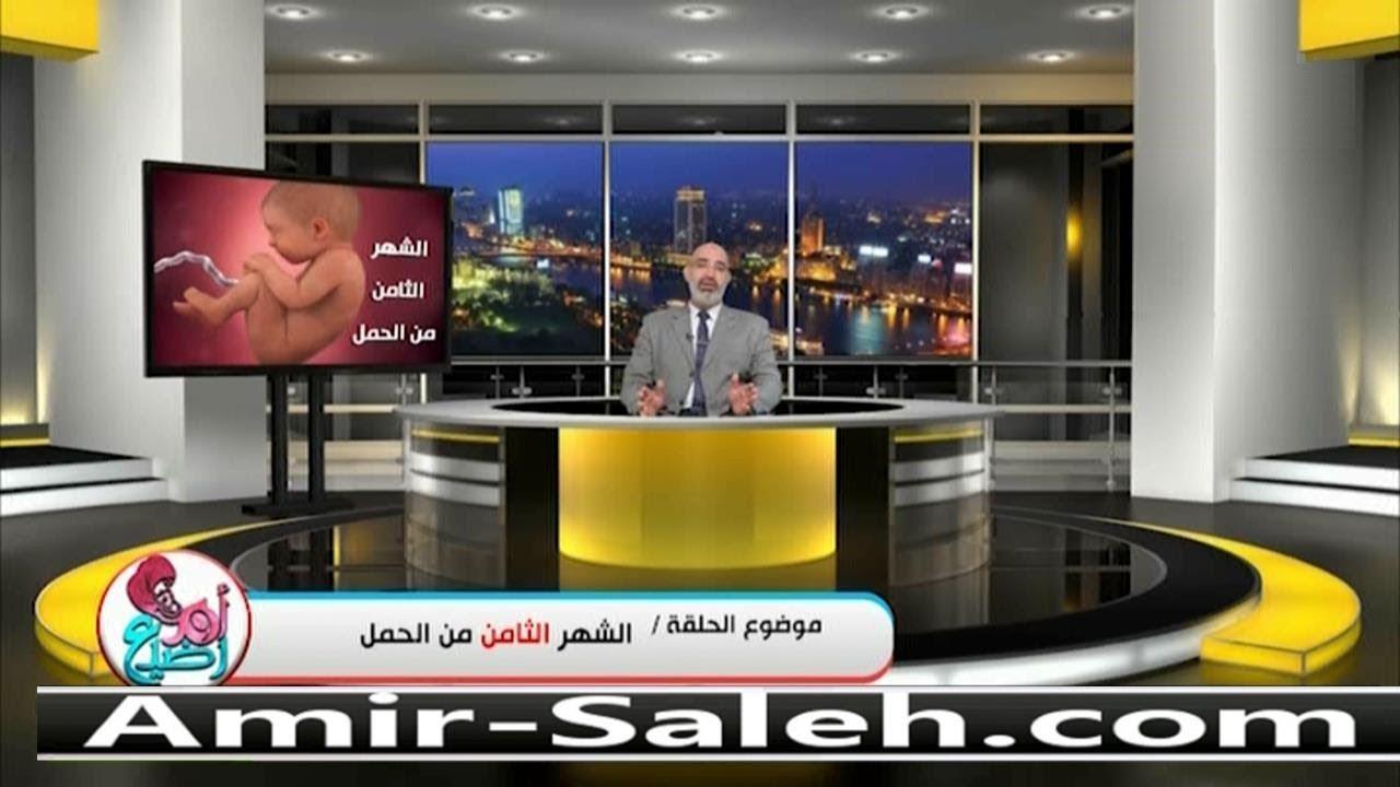 الشهر الثامن من الحمل | الدكتور أمير صالح | برنامج أم ورضيع
