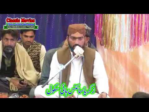 Taimoor ul Hasssan Mehfail Nat Zakria Science School Bhowana 14-12-17 PArt 307