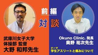 オクノクリニックはアスリートの応援をしています。 今回は以前学生アスリートさんの治療をさせていただきました、武庫川女子大学体操部の監督大野和邦先生をゲストとして ...