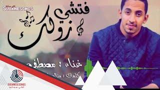 جديد مصطفي محمد فتشي زولك 2018