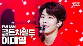 [안방1열 직캠4K] 골든차일드 이대열 'Pump It Up' (Golden Child LEE DAE YEOL FanCam)│@SBS Inkigayo_2020.10.11.