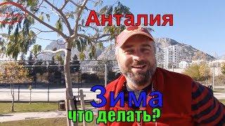 Что делать зимой в Анталии? Выпуск № 2  #Назар Давыдов #Nazar_Davydov Antalya Turkey(, 2016-12-19T19:18:04.000Z)