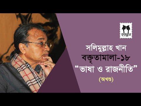 Salimullah Khan boktitamala full Part-18   Bhasha O Rajniti