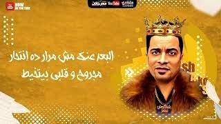 مهرجان شوكلاته سايحه جوه كيك حسن شاكوش | بطريقه مختلفه 🤣