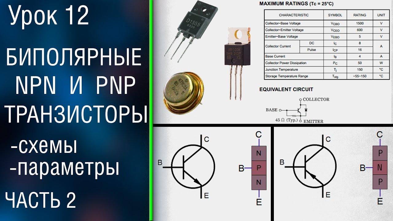 схема включение транзистора n-p-n типа