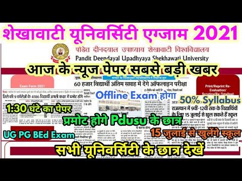 Shekhawati Exam 2021 Big Update Today | Pdusu Exam 2021 Promote News | UG PG BEd Exam News