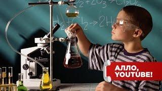 Топ-5 самых крутых YouTube-каналов о науке - Алло, YouTube! #86