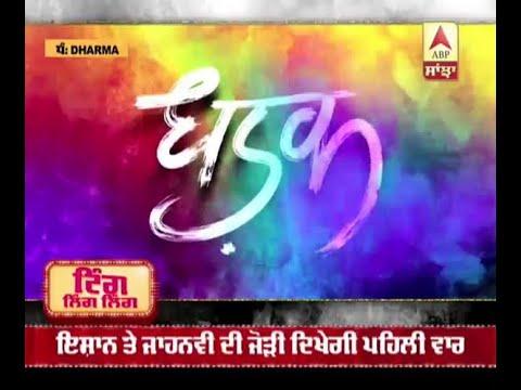 Dhadak Full Movie Review Jahnvi Kapoor Ishaan Khattar Youtube
