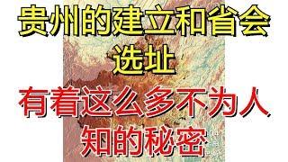 贵州的建立和省会选址,有着这么多不为人知的秘密