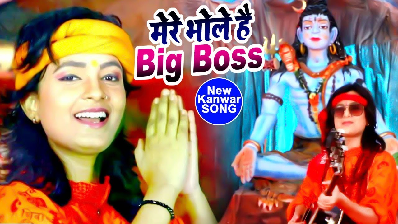 #VIDEO - Mohini Pandey 2021 सुपरहिट काँवर भजन | मेरे भोले है Big Boss | Bhojpuri Kanwar Geet 2021
