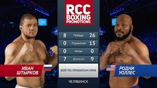 Иван Штырков vs Родни Уоллес / Ivan Shtirkov vs Rodney Wallace