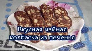 Вкусная чайная колбаска из печенья.Шоколадная Колбаска /Вкусный десерт за 10 минут!helen marynina