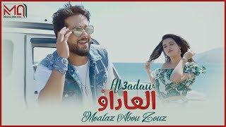 Moataz Abou Zouz - Al3adaw (EXCLUSIVE MUSIC VIDEO) | معتز أبو الزوز - العاداو (فيديو كليب حصري)