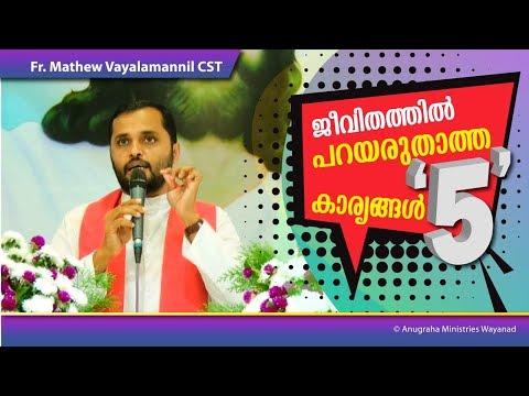 ജീവിതത്തിൽ പറയരുതാത്ത'5'കാര്യങ്ങൾ Fr.mathew Vayalamannil CST