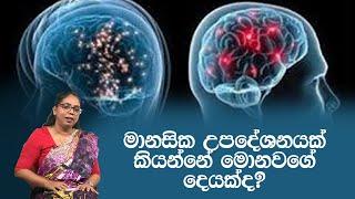 මානසික උපදේශනයක් කියන්නේ මොනවගේ දෙයක්ද? | Piyum Vila | 04 - 05 - 2020 | Siyatha TV Thumbnail