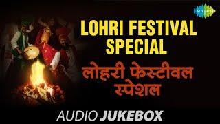 Lohri Festival Special Video - Jukebox | Volume - 1 | Lohri Festival Songs