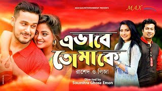 Evabe tomake Bangla Musical Film Rashed And Liza Mp3 Song Download