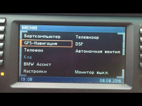 Русификация бортового компьютера с блоком навигации МК4