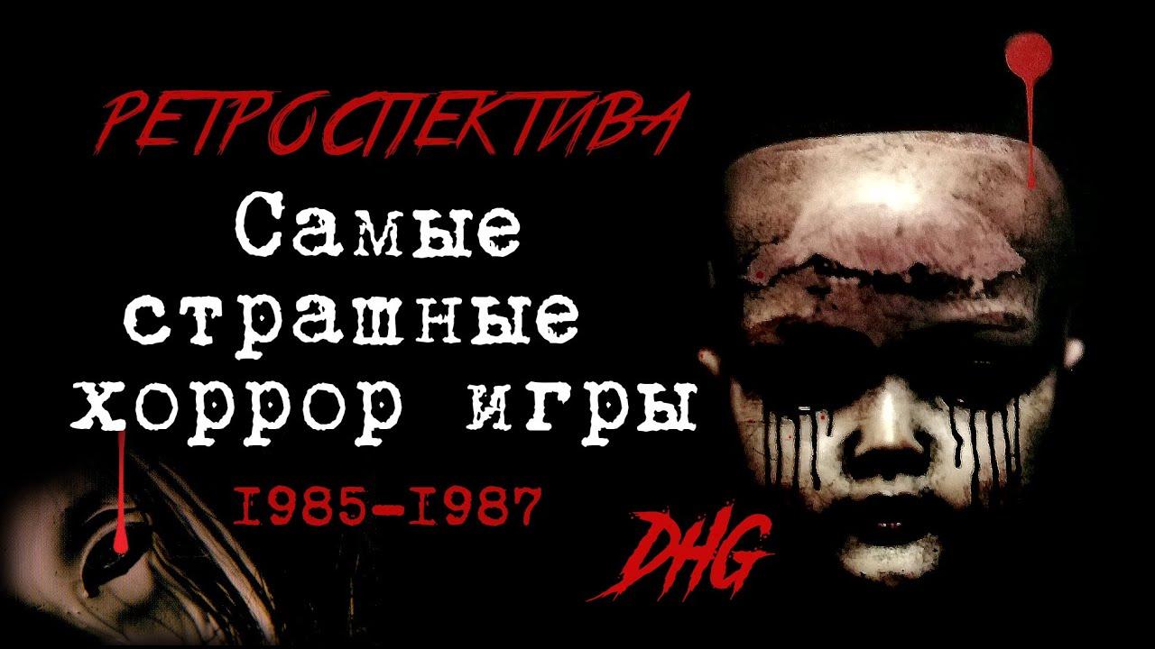 DHG #50 The Scariest Horror Games #01 (Самые страшные хоррор игры 1985-1987) Ретроспектива Ужаса
