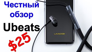 UMIDIGI Ubeats – Обзор на русском отличных беспроводных наушников за $25 – Интересные гаджеты