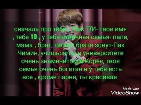 """ФФ """" МОЙ ПАРЕНЬ ЧОН ЧОНГУК"""" 1 часть"""
