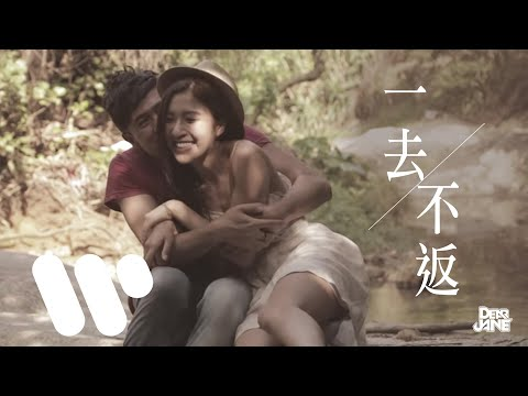 Dear Jane - 一去不返 Never Coming Back (Official Music Video)