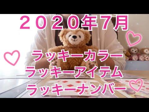 2020 ラッキー ナンバー