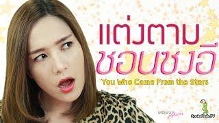 โมเมพาเพลิน : แต่งตามชอนซงอี (You who came from the stars) thumbnail