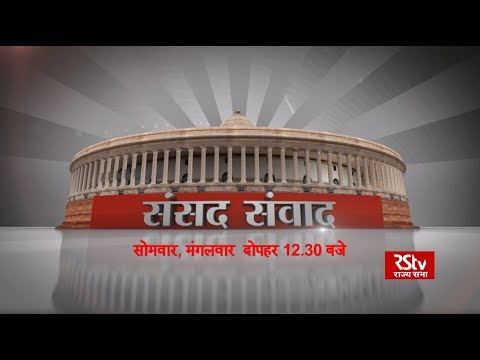 Promo: 02- Sansad Samvad - The National Council for Teacher Education (Amendment) Bill, 2018
