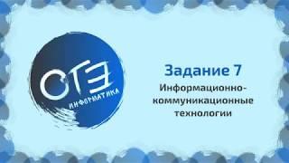 Задание 7. Информационно-коммуникационные технологии