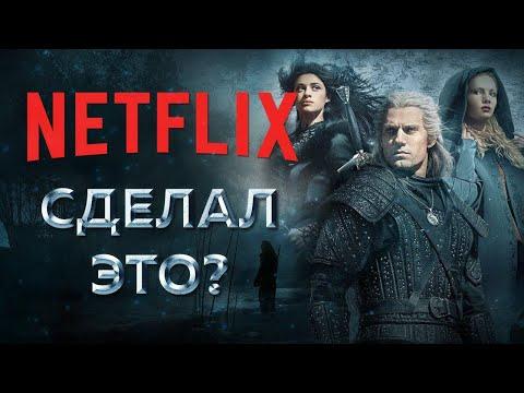 """Обзор сериала """"Ведьмак"""" от Netflix"""
