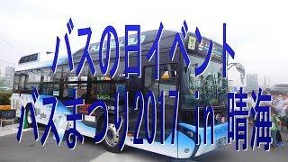 路線バスでお散歩!2017年9月16日・バスの日イベント 「バスまつり2017 in 晴海」