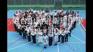 Publication Date: 2021-01-10 | Video Title: 炮台山循道衛理中學校歌中文