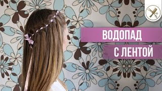 Прически за 5мин: Коса Водопад с лентой -- быстро и просто| Cascade Braid in 5min