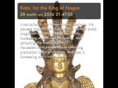 Kata for Praying to Nāga
