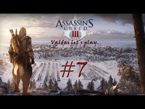 """Смотреть прохождение игры Assassin's Creed 3. Серия 7 - """"Метель, гарнизон, фэйлы..."""""""
