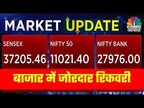 Market Live: बाजार में जोरदार रिकवरी, Sensex नीचे से करीब 130 अंक ऊपर