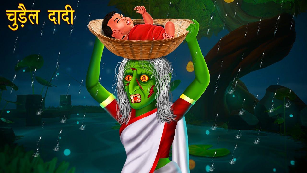 Download Chudail Dadi | Dayan | Hindi Cartoon | Stories in Hindi | Horror Stories | Hindi Kahaniya