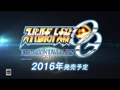 PS4/PS3「スーパーロボット大戦OG ムーン・デュエラーズ」ティザーPV