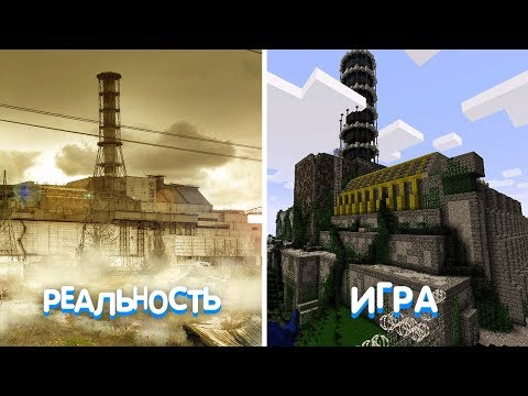 Реальные места из игр 2. PUBG, Horizon: Zero Dawn, The Division, Dark Souls 3, The Last of US и др