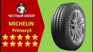 Michelin Primacy 3 - честный обзор