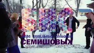 Свадьба Сергей и Мария Ведущая Анна Семишова