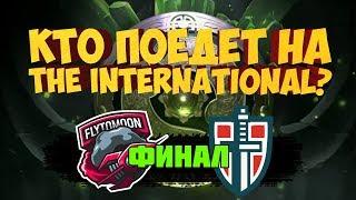 🔴ФИНАЛ СНГ ЗА СЛОТ | КТО ПОЕДЕТ НА TI8? | FlyToMoon vs ESPADA CIS FINAL
